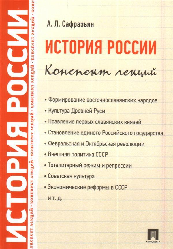 Конспекты по учебнику история россии орлов