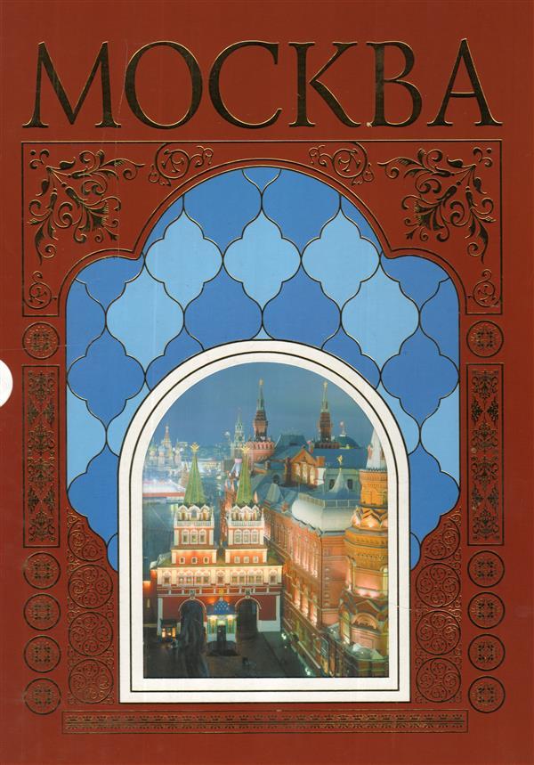 06ddcc0598b8 Москва. Альбом. Фотографии Николая Рахманова. 3-е издание