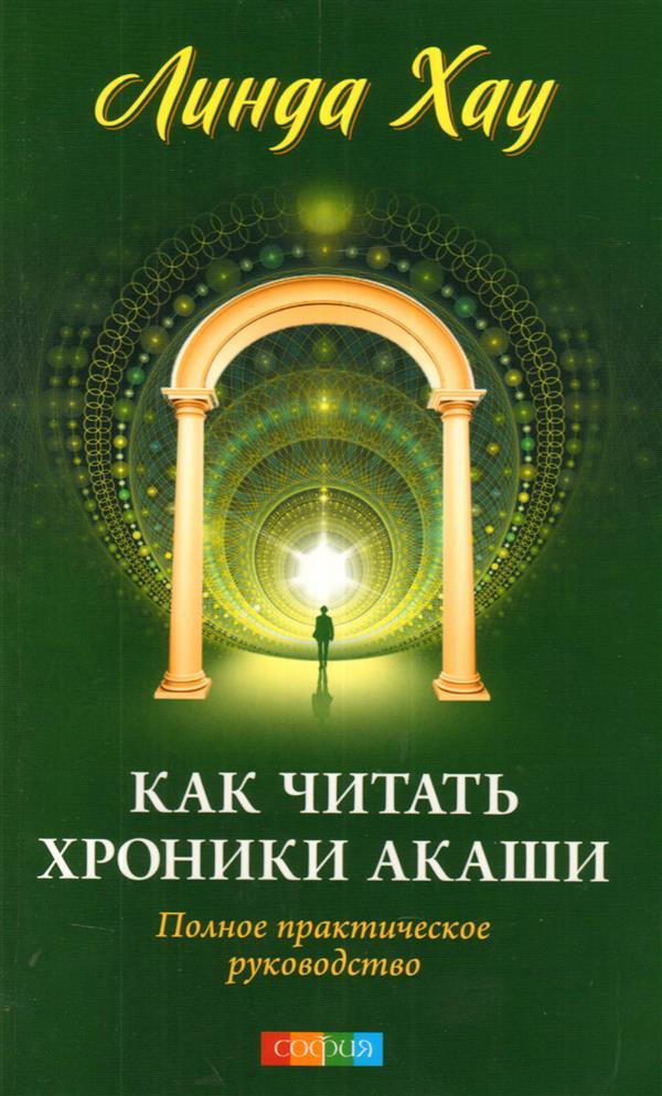 Книга практическое руководство трансерфинг реальности скачать