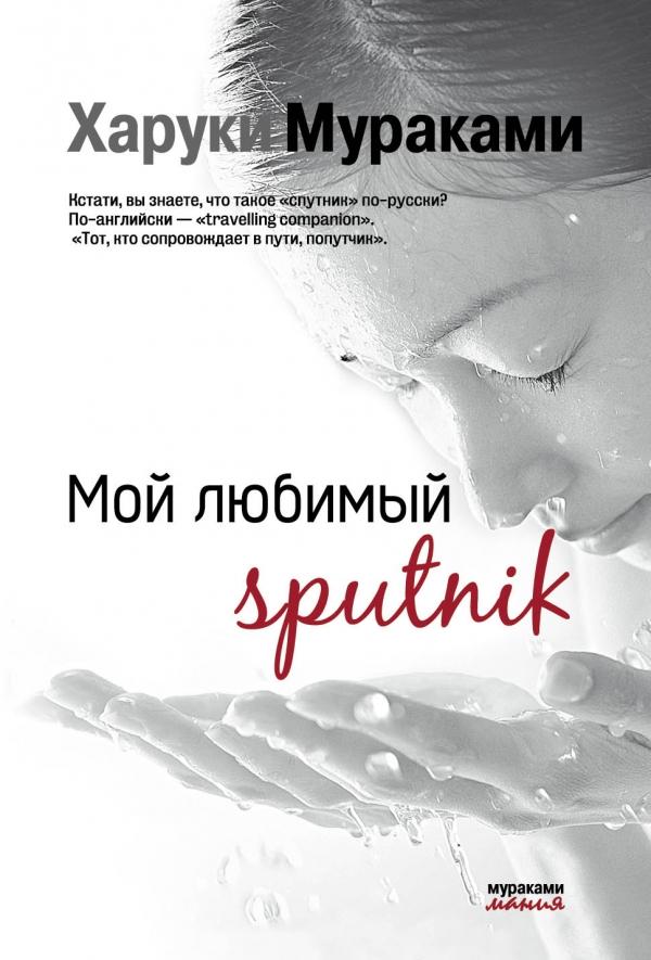 Харуки мураками мой любимый sputnik скачать книгу