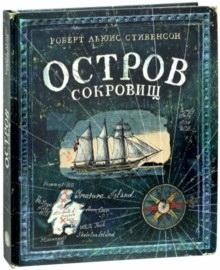 Шкатулка Остров сокровищ купить в Москве: цены 74