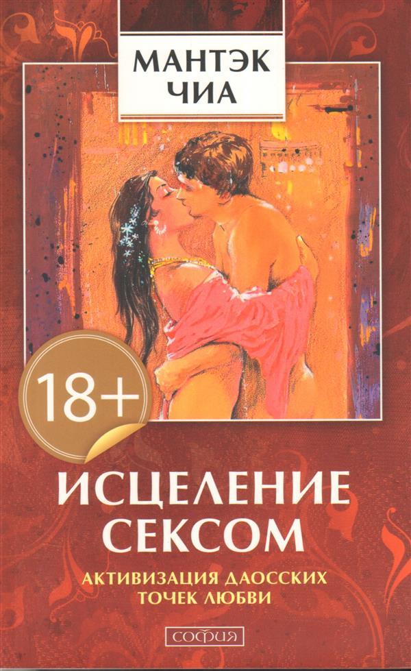Книга исцеление сексом читать