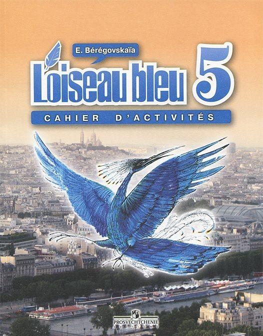 Синяя птица учебник французского береговская скачать