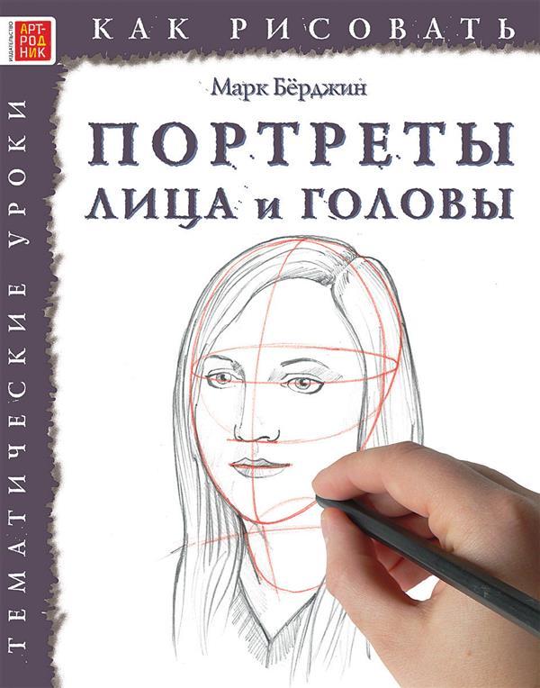 Как рисовать портрет книга скачать