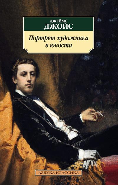 Портрет художника в юности, джеймс джойс.