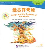 Pangu and the Creation of the World. Pre-Intermediate lev. (+CD) обложка-превью