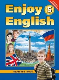 Enjoy english 5 / английский язык. 5 класс. Английский с.