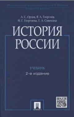 Скачать история россии а. С. Орлов.