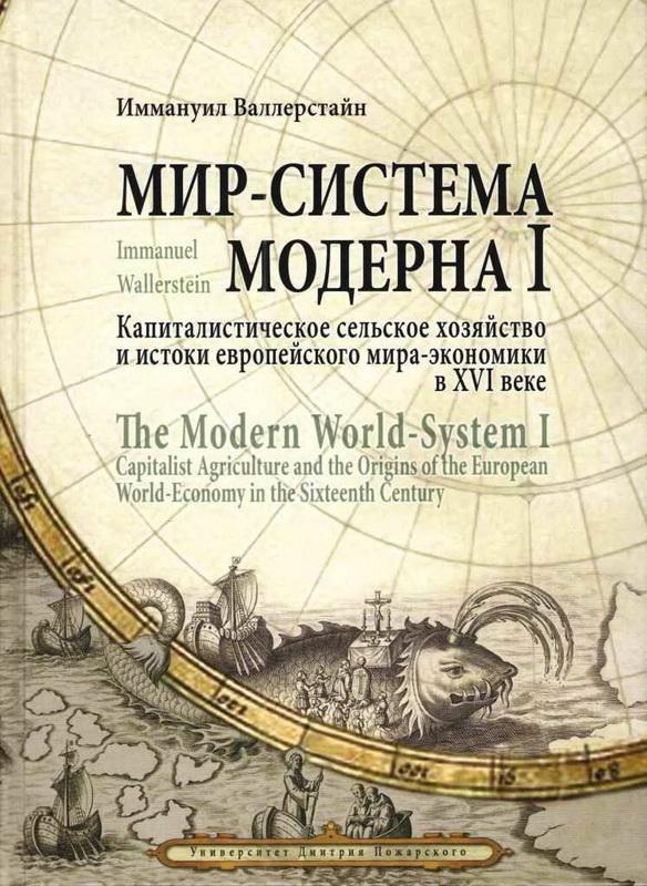 Мир-система Модерна. Том 1-4.
