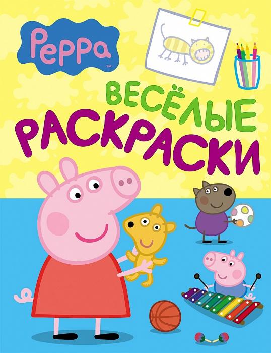 Свинка пеппа книга на русском скачать