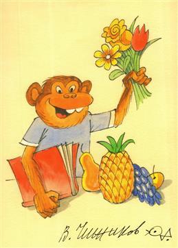 своей советские открытки обезьяна маленький город, где