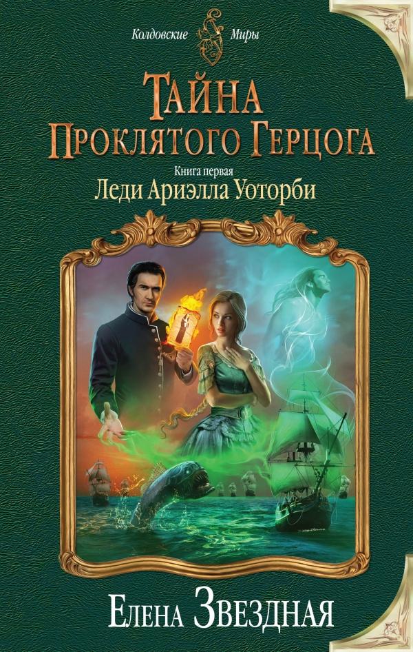 Елена звездная тайна проклятого герцога. Книга вторая.