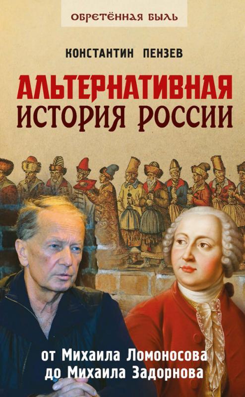 Скачать книги альтернативной истории современных российских авторов