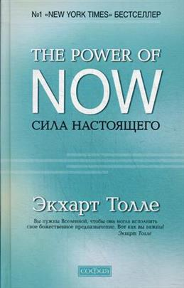 The Power of Now. Сила Настоящего. Руководство к духовному пробуждению, Толле Э. обложка книги