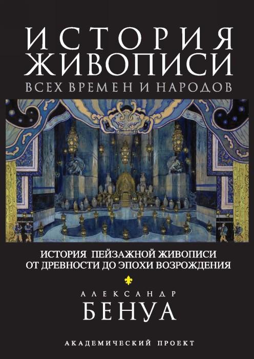 Книги по истории живописи скачать