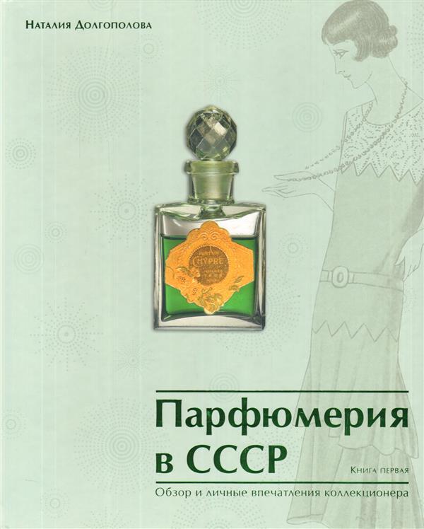 Скачать книги про парфюмерию