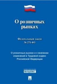 Федеральный закон 229-фз ст 101