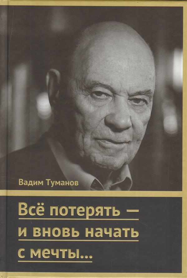 Вадим туманов книги скачать