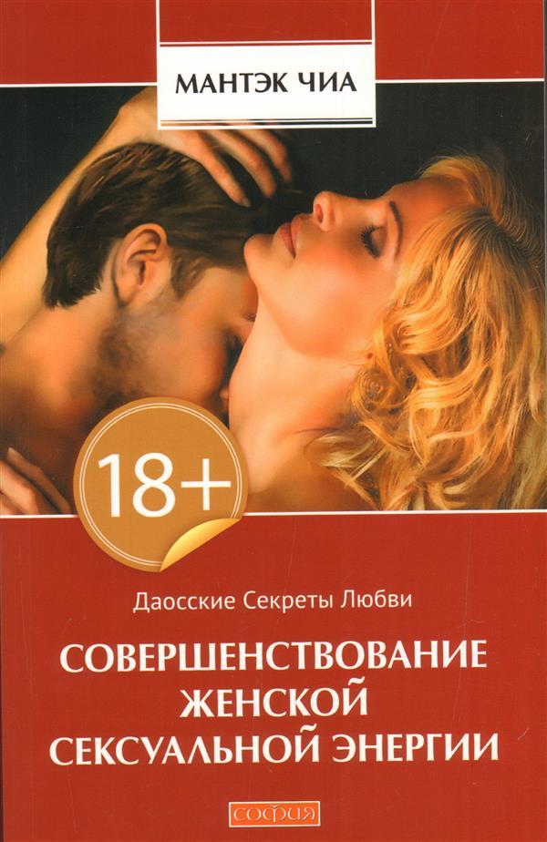 Сексуальное совершенствование женской энергии