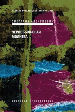 А с алексеевич чернобыльская молитва