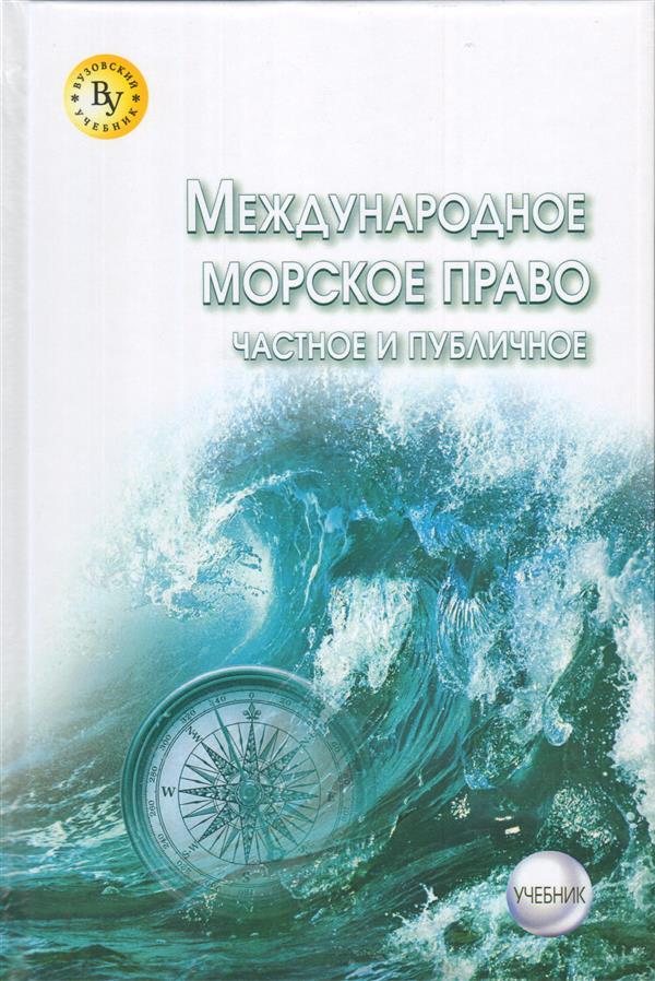 elektronnie-uchebnik-po-mezhdunarodnomu-morskomu-pravu