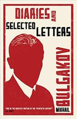 Diaries and Selected Letters, Bulgakov M. обложка-превью