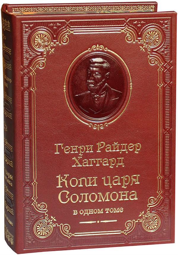 Скачать книга копии царя соломона txt