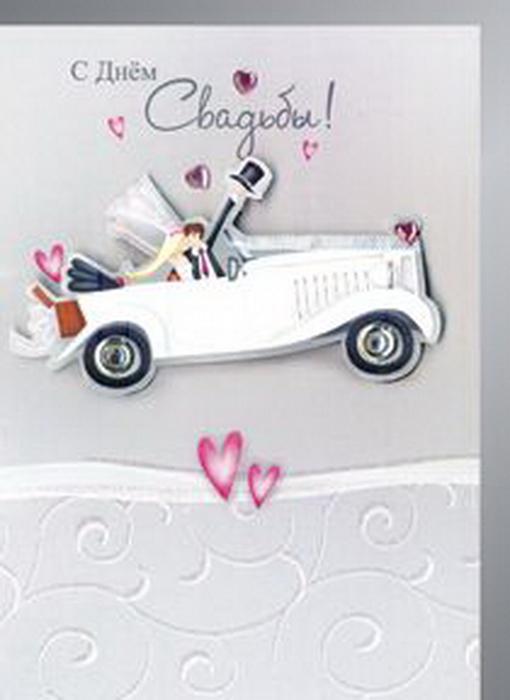 фото открытки с днём свадьбы