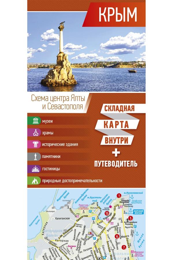 4f1e8114902c Книга Крым. Карта + путеводитель. Схема центра Ялты и Севастополя ...