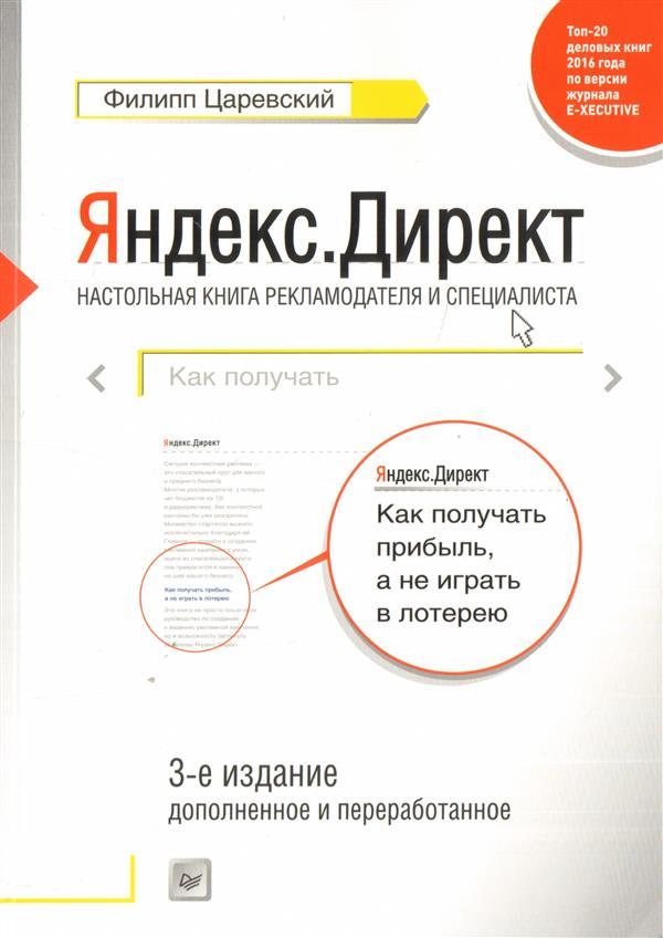 Яндекс директ от а до я книга виды объявлений в яндекс директ