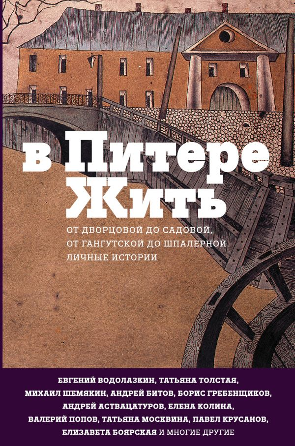 Books for Russian Learners and St. Petersburg Bookstores