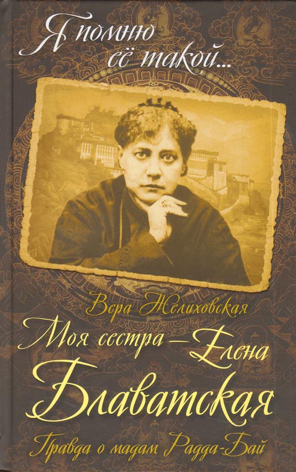 Елена Блаватская — книги и идеи