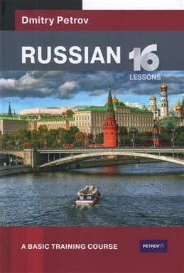 Russian. 16 lessons. A Basic Training Course, Petrov D. Y. обложка книги