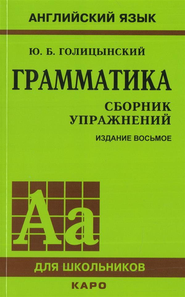 Голицын учебник английского языка 9 класс купить