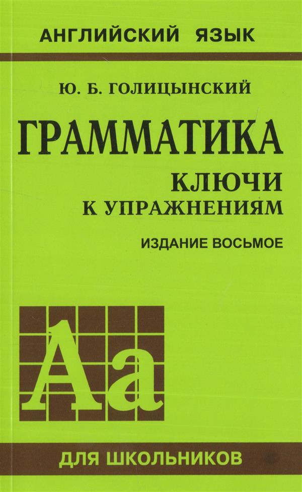 Скачать бесплатно учебник голицына грамматика