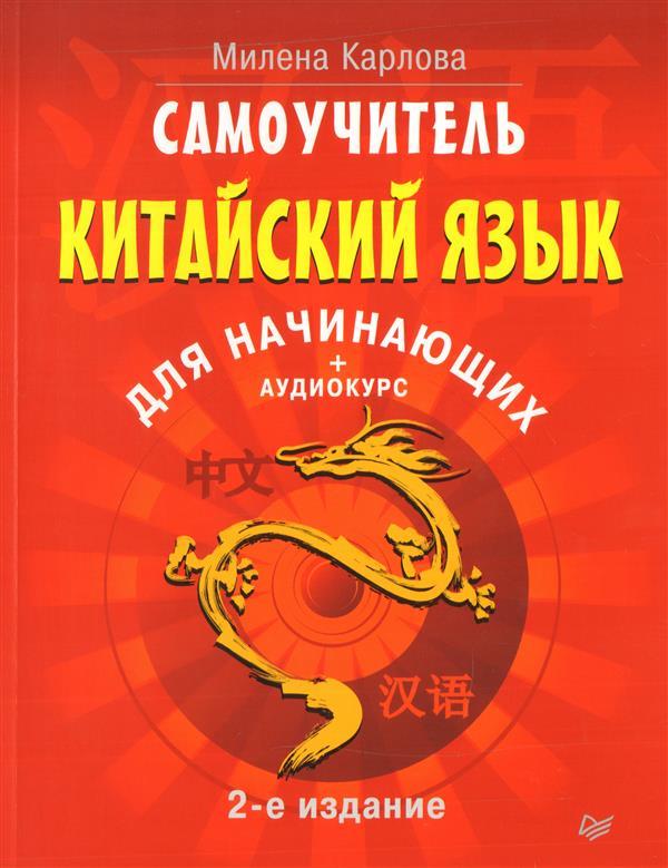 Скачать книгу китайского языка для начинающих