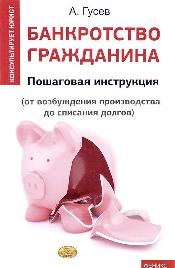 книги банкротства
