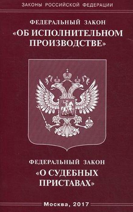 """Книга """"Федеральный закон «Об исполнительном производстве ..."""