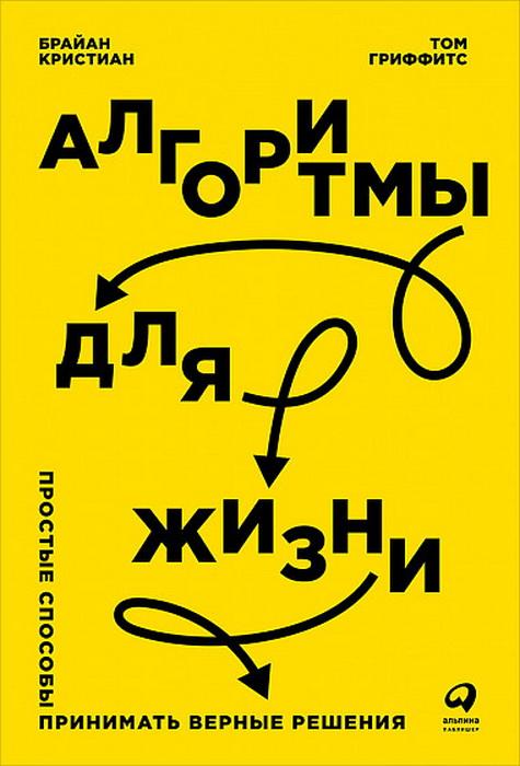 Алгоритм гармонии книга скачать
