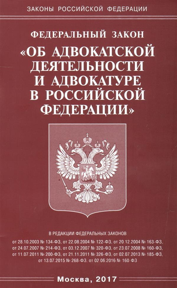 Федеральный закон 59-фз от 02052006 г