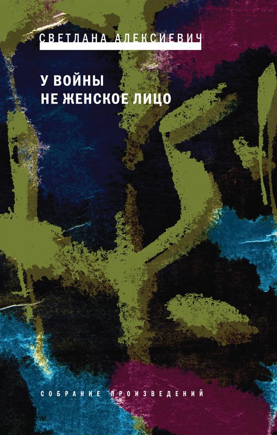 Светлана алексиевич, у войны не женское лицо – скачать в fb2, epub.