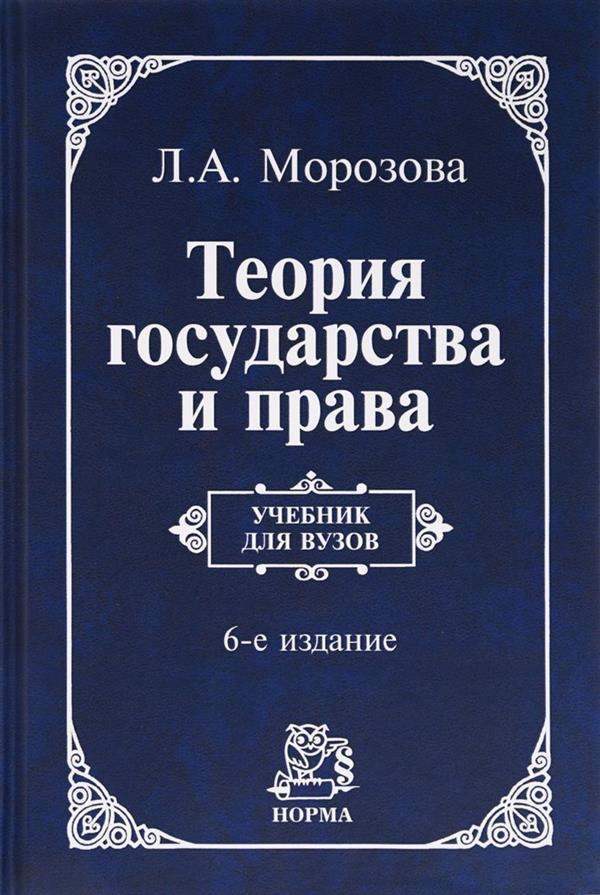 Книга «теория государства и права. Учебник. 6-е издание» морозова.