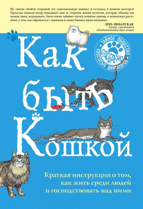 Москва 2024 книга скачать