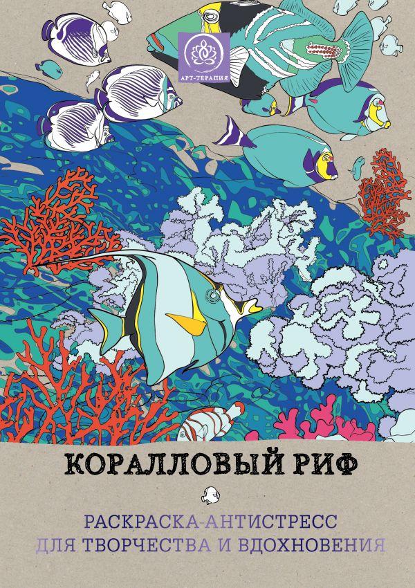 книга коралловый риф раскраски антистресс для творчества и