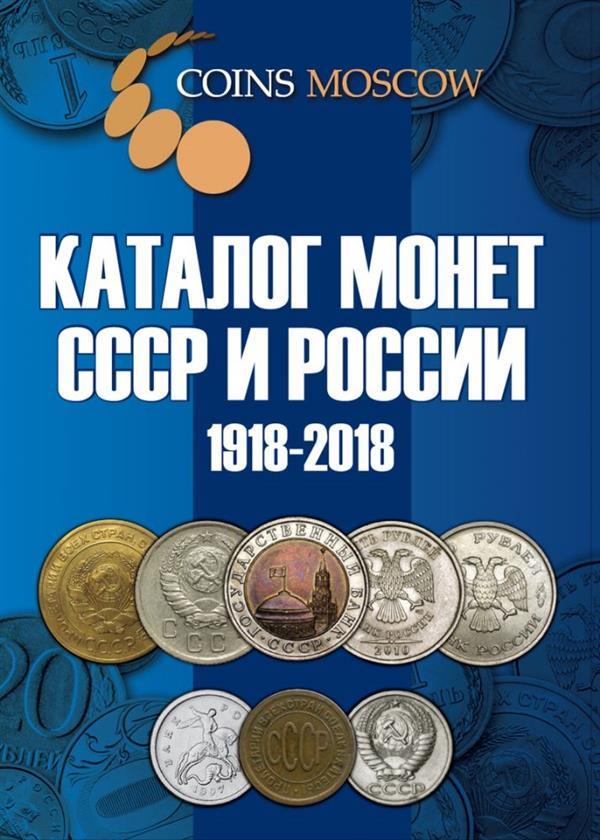 Монеты ссср регулярного чекана купить в москве продать книгу антиквариат коллекционеру
