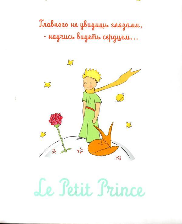Картинки по запросу маленький принц