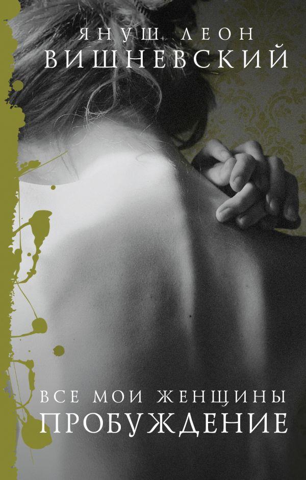 Книга «Все мои женщины. Пробуждение» Вишневский Я. Л. - купить книги ... d8af99f6487
