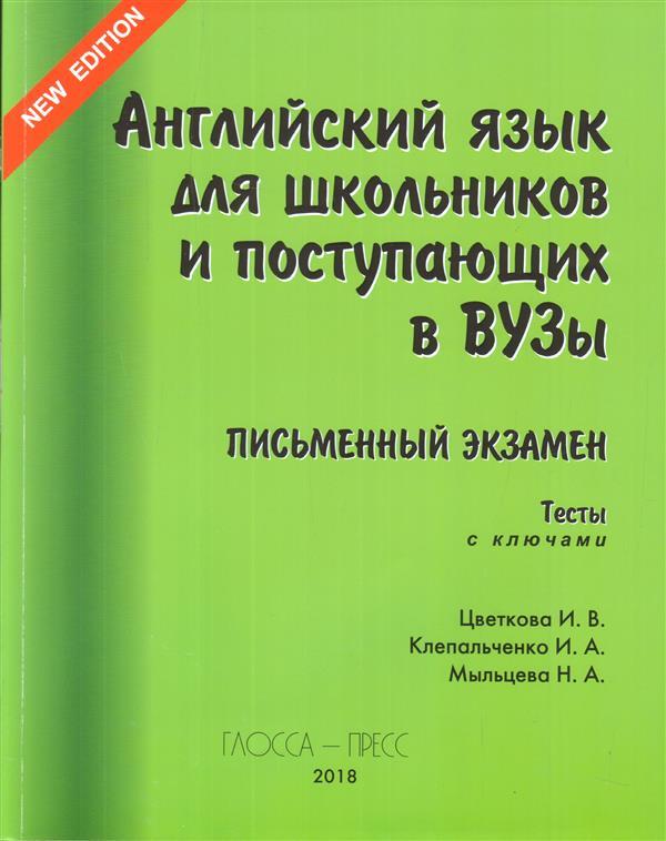 Гдз по английскому языку для школьников и поступаюших в вуз цветкова и.в. клепальченко и.а. мыльцев