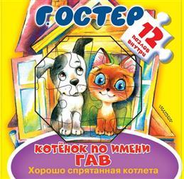 Книга: «Котенок по имени Гав. Хорошо спрятанная котлета. Книжка-игрушка с пазлами»