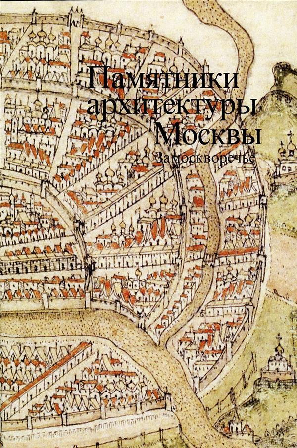 Памятники архитектуры москвы замоскворечье купить значок динамо москва